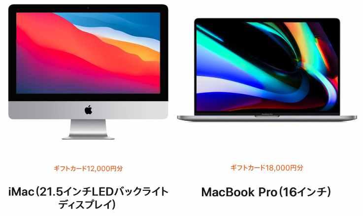 Apple初売りMac