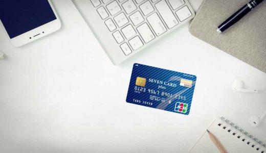 nanacoが貯まるクレジットカード発行で過去最大級のポイント還元を獲得する方法を公開