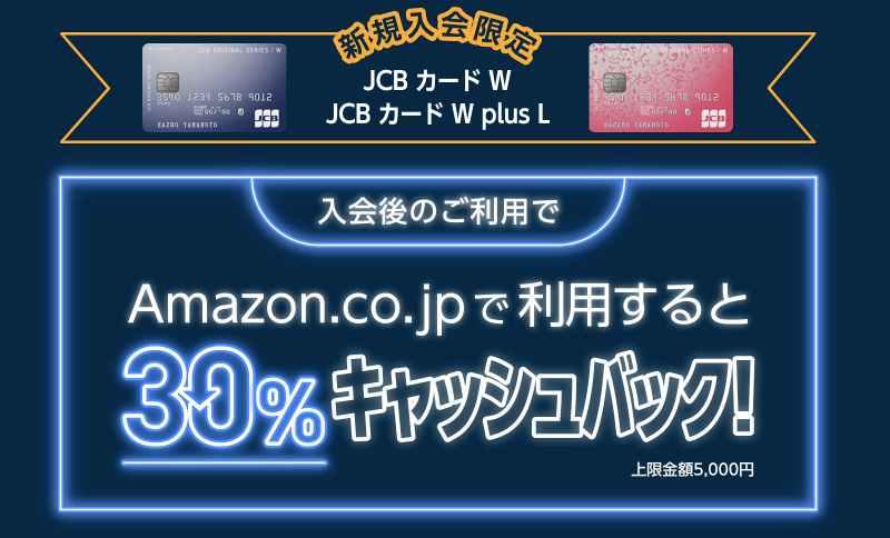 JCBcardW入会キャンペーン