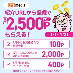 ライフメディアお友達紹介キャンペーンバナー