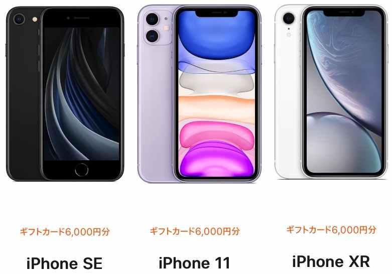 Apple初売りiPhone