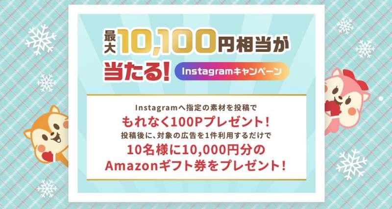 モッピーinstagramキャンペーン
