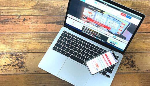 今月もポイントサイト最高クラスの入会特典がもらえる人気サイトのキャンペーン実施中