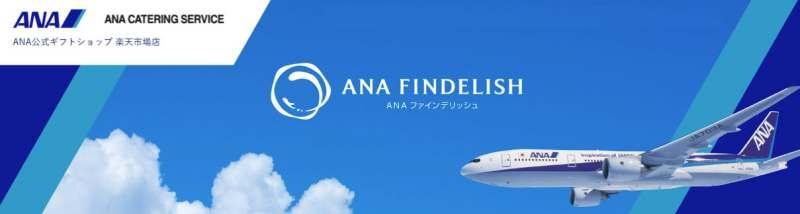 ANA公式ギフトショップ楽天市場店