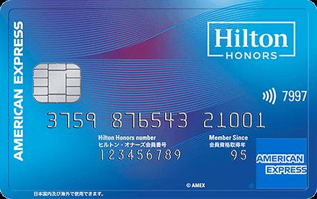 ヒルトン・オナーズ・アメリカン・エキスプレス・カード