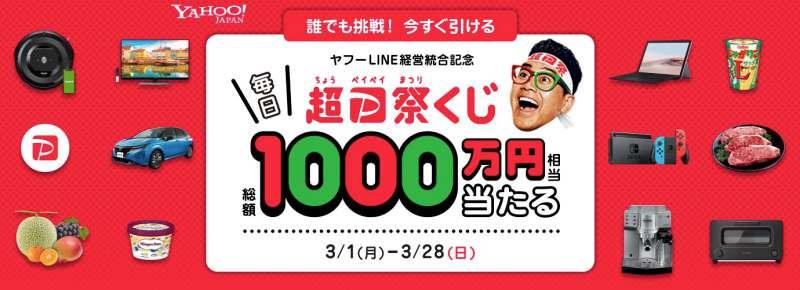 超PayPay祭くじ