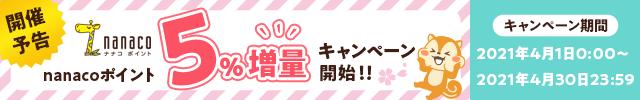 nanacoポイント増量キャンペーン