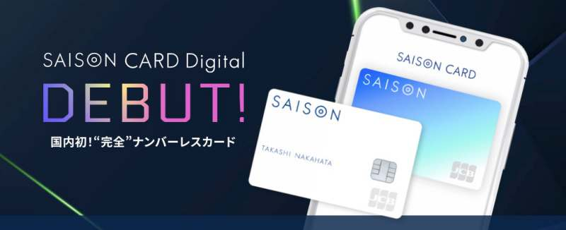 セゾンデジタルカード
