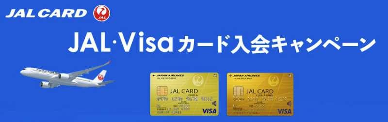 JALカードVisa入会キャンペーン