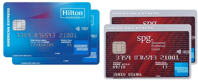 ヒルトンアメックスとSPGアメックスの家族カード