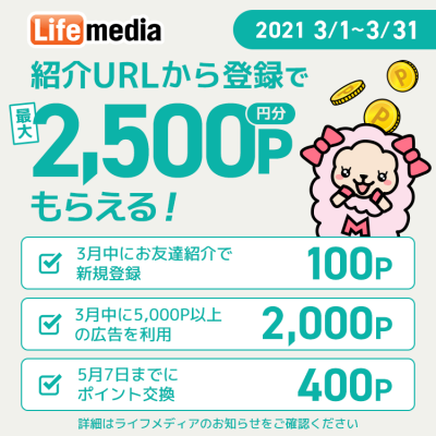 ライフメディアお友達紹介キャンペーン