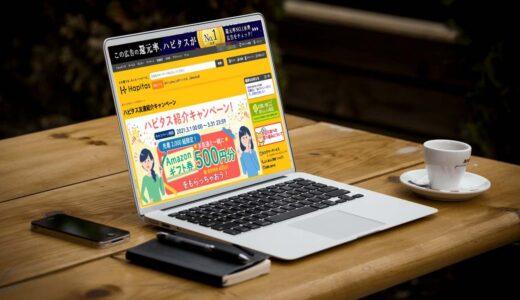 人気ポイントサイトでAmazonギフト券がもらえる新規入会キャンペーン実施中