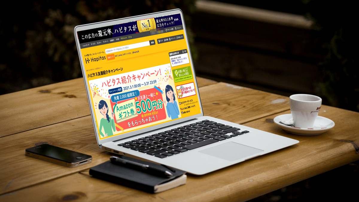 ハピタス3月新規入会キャンペーン