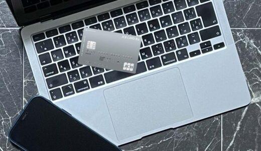 JCBのビジネスカード発行でポイントとギフトカード合計最大38000円相当がもらえる入会キャンペーン実施中