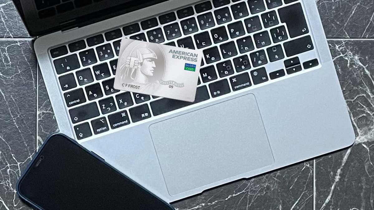 セゾンパールアメックスカードデジタル