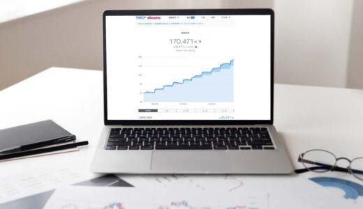 THEO+docomoのおまかせ資産運用が9ヶ月を経過!資産推移や増減率の情報を公開