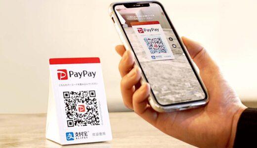超PayPay祭は何がお得なのかキャンペーンの内容をチェックした結果を公開