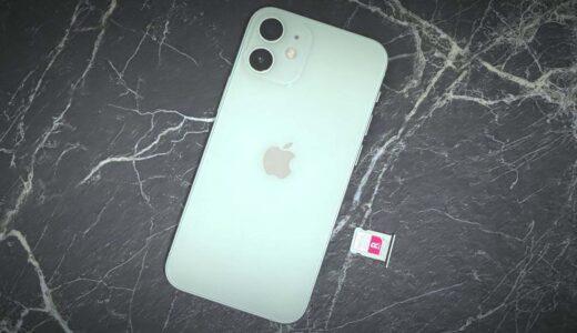 楽天モバイルでついにiPhone12シリーズとiPhoneSEを発売!新色パープルも購入可能で販売価格は?