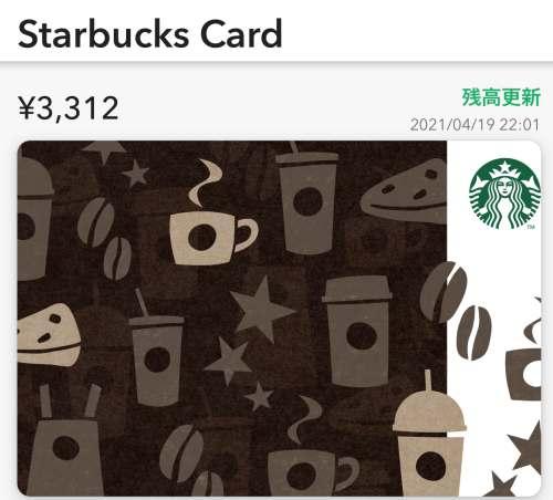 スターバックスカードオンライン入金