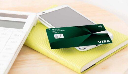 カード番号のないクレジットカード発行で大量ポイントとアマギフ(合計最大22000円相当)がもらえる期間限定キャンペーン実施中