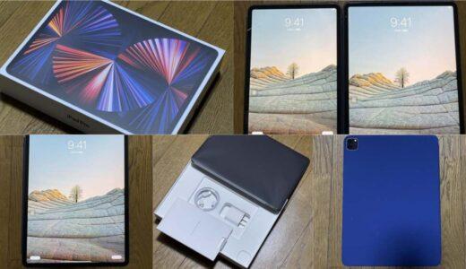 iPad Pro 12.9インチ(第5世代)のファーストレビュー!ビックカメラ.comでお得に買える方法も公開