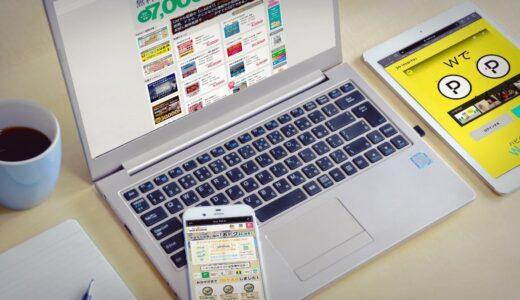 ポイントサイトをはじめる絶好のチャンス!全部で7950円相当のポイントがもらえる入会キャンペーンを紹介