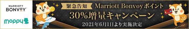 マリオットボンヴォイ30パーセント増量キャンペーン