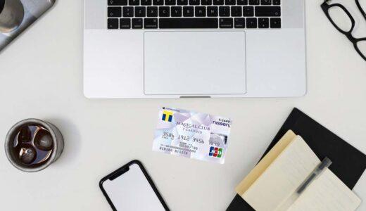 マジカルクラブTカードJCBの発行で2年間Apple PayやGoogle Payが3%還元のキャンペーン実施中