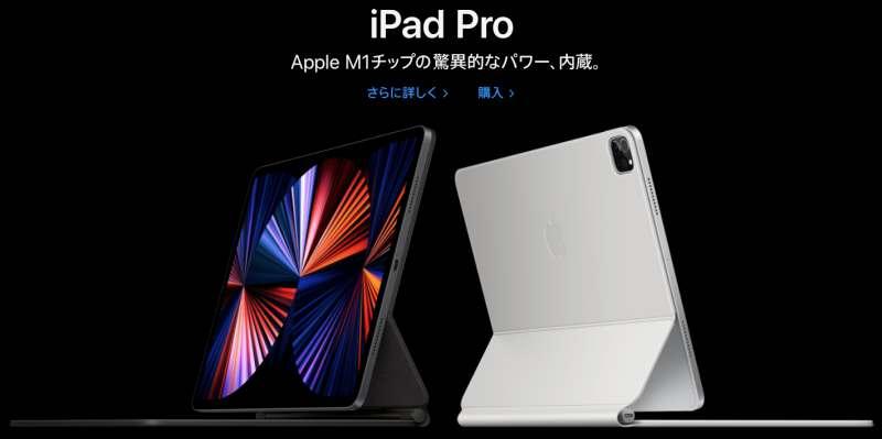 iPad Proのイメージ