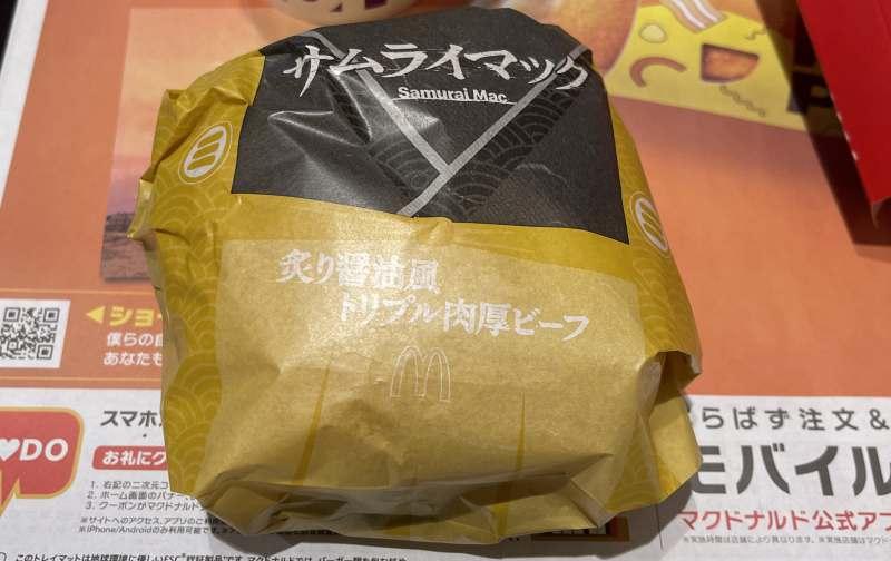 炙り醤油風トリプル肉厚ビーフ紙包装