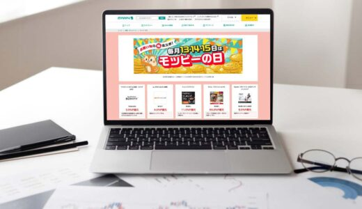 ネットショッピングのポイ活はポイントサイトのイベント利用がお得!最高65%のポイント還元実施中