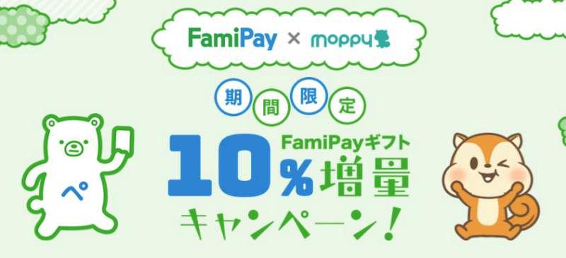 FamiPayギフト10パーセント増量キャンペーン