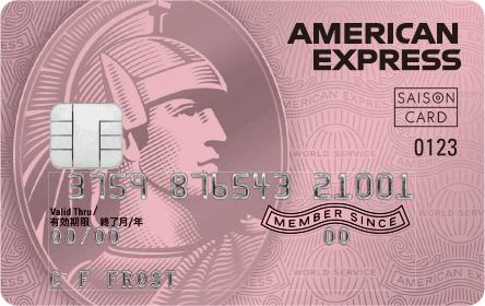 セゾン ローズゴールド・アメリカン・エキスプレス・カード