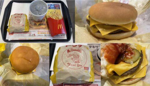 マクドナルドの復活したトリチはいつまで販売?実食レビューとカロリーも公開