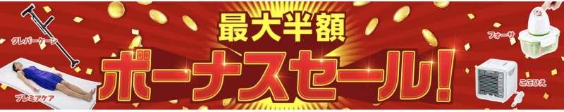 ショップジャパン最大半額ボーナスセール