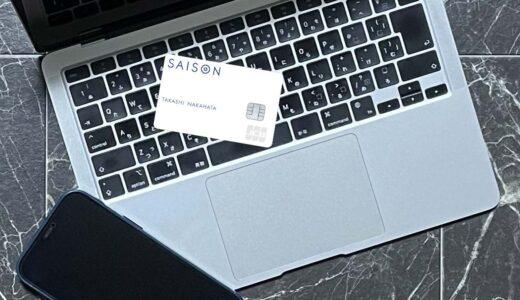 デジタルのセゾンカード発行で最大5ヶ月間毎月10%キャッシュバックがもらえるキャンペーン実施中