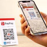 PayPay残高を増やす裏技
