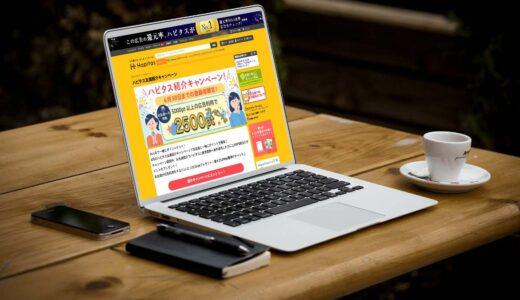 ハピタス紹介キャンペーンがパワーアップ!2500円相当の特典がもらえる方法を公開