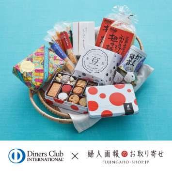 ダイナースクラブのお取り寄せプレゼント