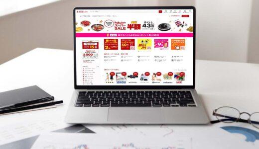 楽天市場6月の楽天スーパーSALEは5日に買い物をするのがお得な理由を公開