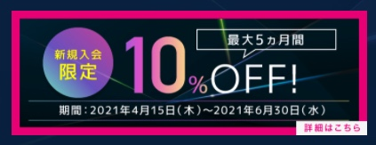 セゾンカードデジタル新規入会キャンペーン