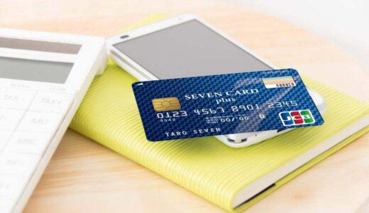 nanacoが貯まるクレジットカード発行で10000円相当以上のポイントがもらえる限定キャンペーン実施中