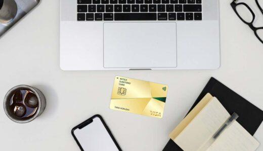ナンバーレスのゴールドカードが初年度年会費無料と最大19000円相当がもらえる新規発行キャンペーン実施中