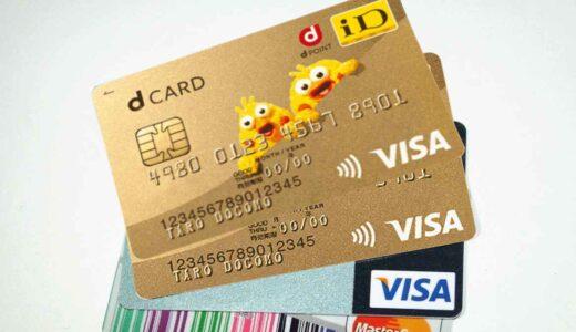 ゴールドカード発行で最大41500円相当が還元される新規入会キャンペーン実施中