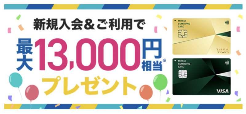 三井住友カードゴールドナンバーレス入会キャンペーン