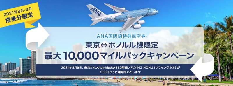 ANA東京ホノルルマイルバックキャンペーン
