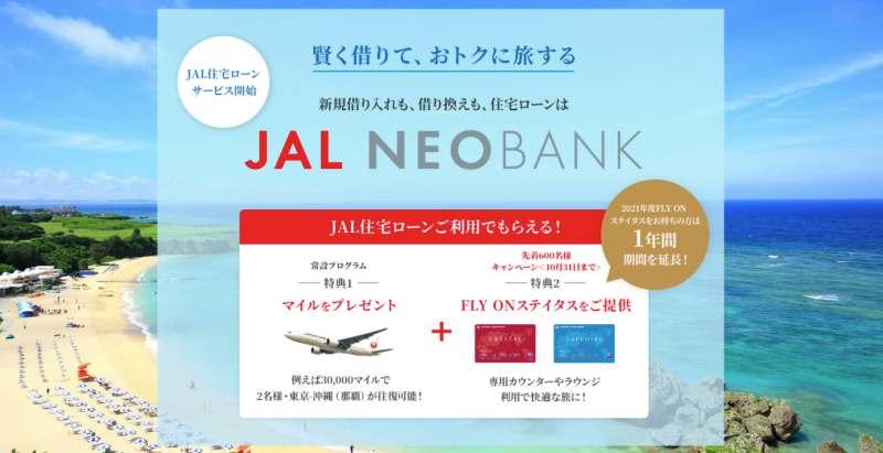 JAL住宅ローンのキャンペーン