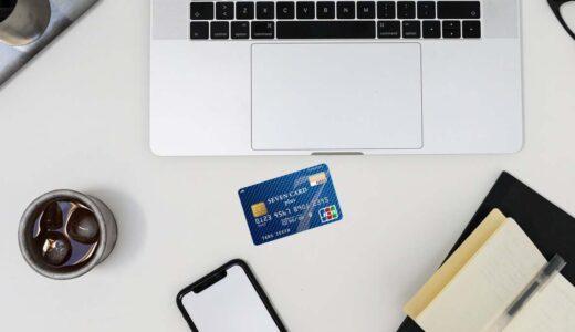 nanacoを貯められるクレジットカードで最大14000分のポイントがもらえる新規入会キャンペーン実施中