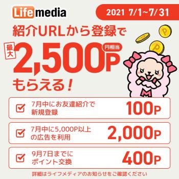 ライフメディア新規入会キャンペーンバナー
