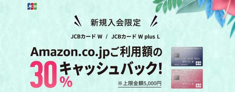 JCBカードW新規入会キャンペーン